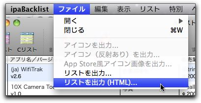 MyWebClip を iPhone アプリのランチャーとして利用する、超簡単登録方法