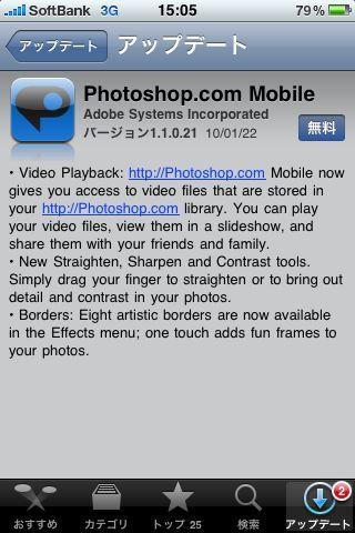 iPhone アプリ Photoshop.com Mobile がバージョンアップ
