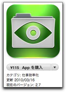 GoodReader 2.6 の魅力(4)