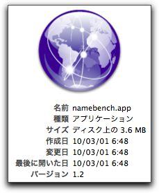 DNSのベンチマークを取るアプリケーション namebench がバージョンアップ