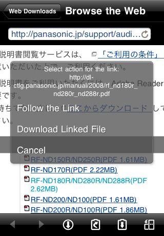 GoodReader 2.7 にバージョンアップ
