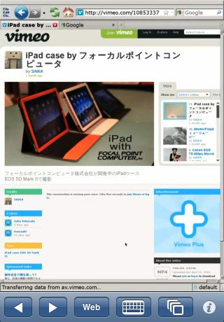 iPhone・iPadでFlashが見れる