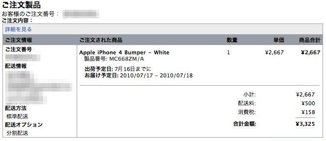 iPhone 4 の予約 & iPhone 4 Bumper のオーダー