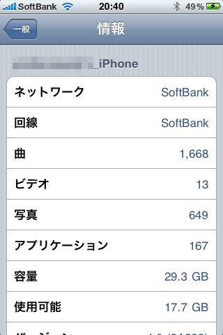iPhone 4 のMicro SIMをアダプターを利用して 3GS で使った結果