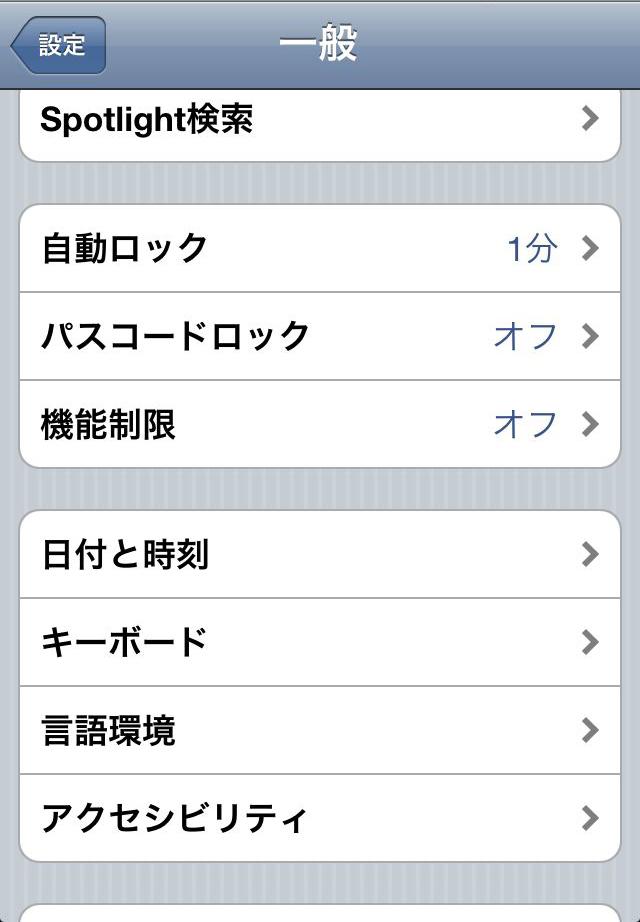 iPhoneアプリが不調の時は・・・