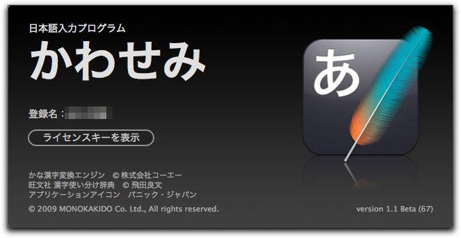 かわせみ v1.1 ベータがリリース