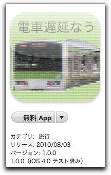 電車通勤の人には、必携のアプリになるか?