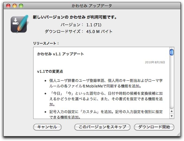 日本語入力プログラム「かわせみ」の v1.1 がリリース