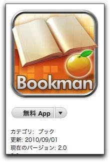 iPadアプリの高速PDFリーダー Bookman がメジャーアップデート