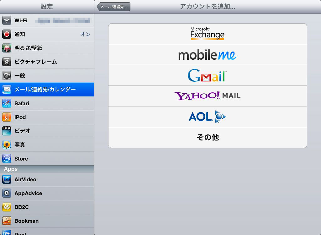 iOS 4.1 に約10分でアップデート完了!、アップデート前には・・・