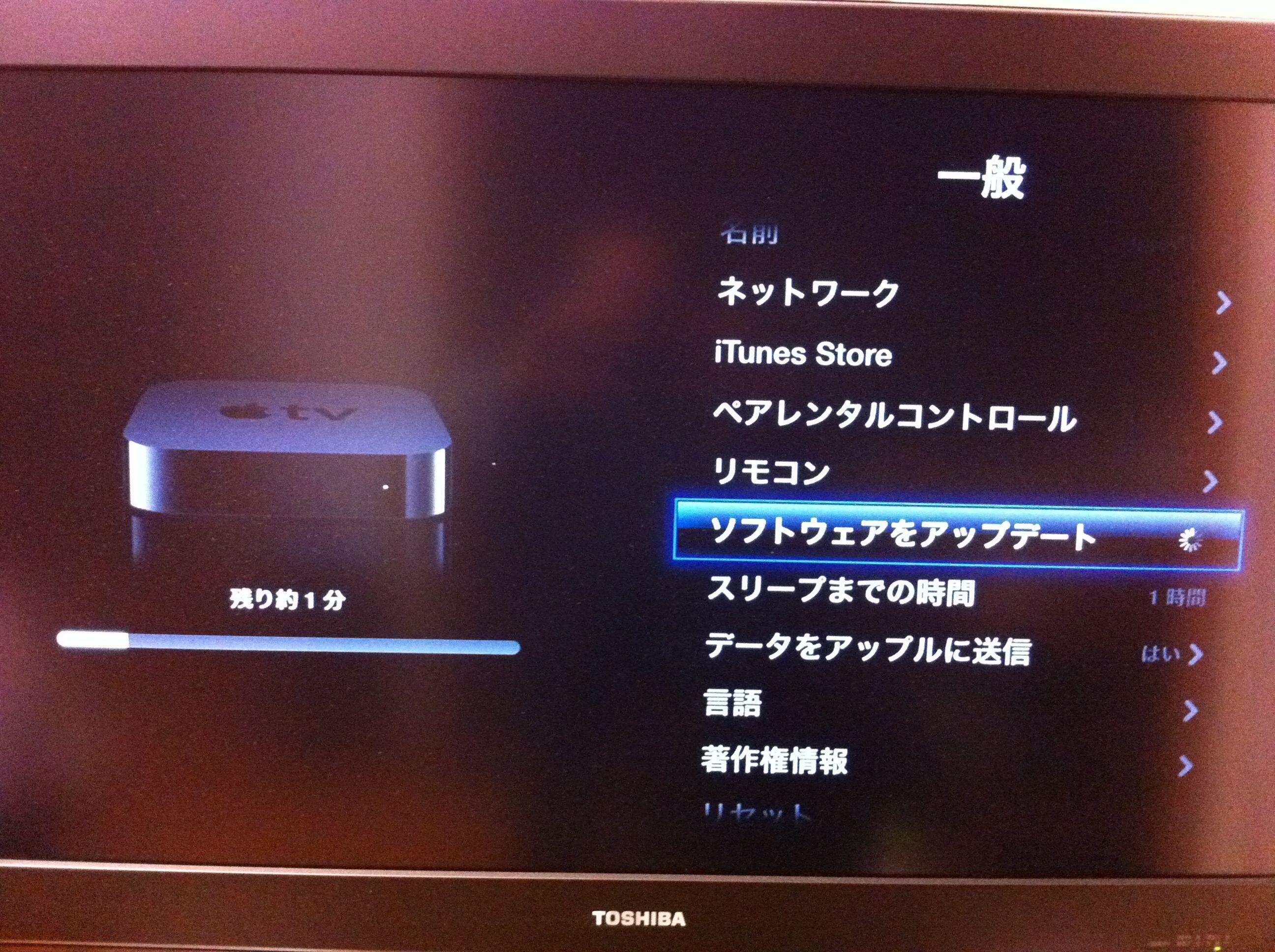 Apple TV もアップデート