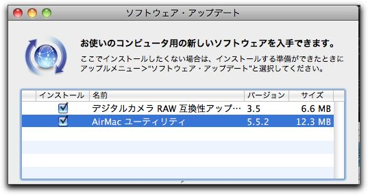 MacBook Air を購入したので・・・その6・アプリケーションデータを同期する