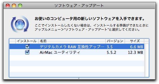 Apple よりデジタルカメラ RAW 互換アップデート 3.5 がリリース
