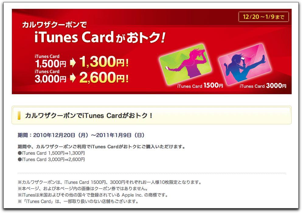 近所のサークル K サンクス、iTunes Card の在庫がなかった・・・でも、大丈夫?