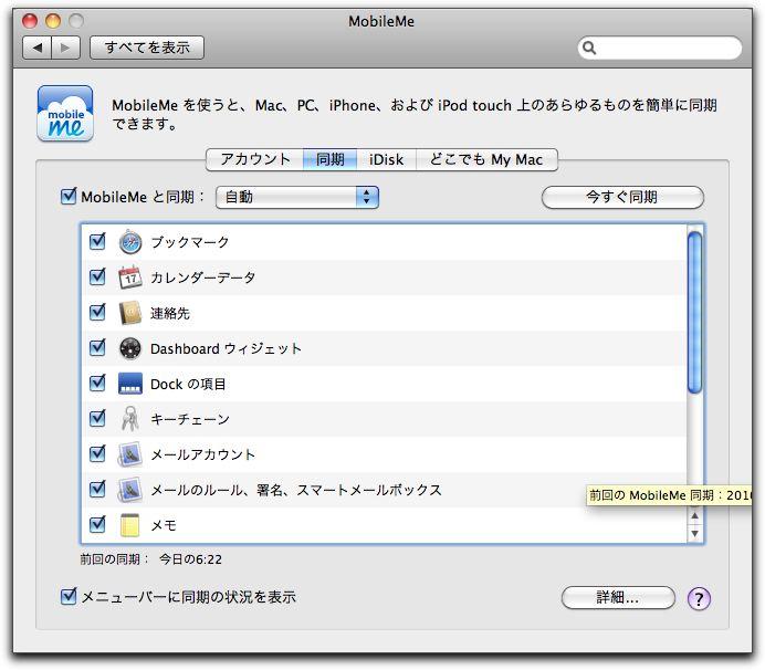 MacBook Air を購入したので・・・その1・Mac同士の同期を取る