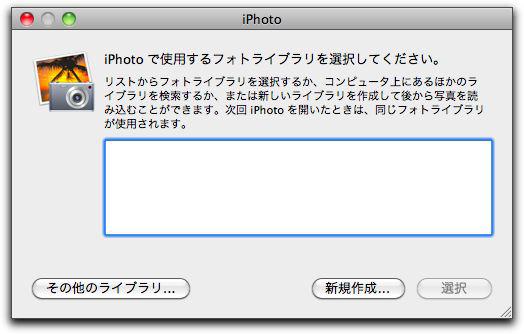 複数台のMacでiPhotoライブラリを同期する(その 2)