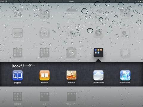 iPad 2にインストールしたAppその4、Bookリーダー