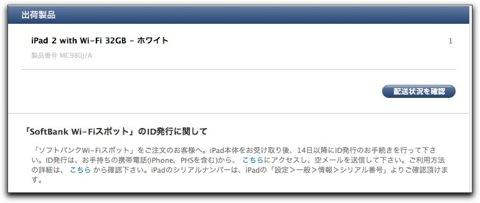 iPad 2 Wi-Fi版「SoftBank Wi-Fiスポット」のID発行方法