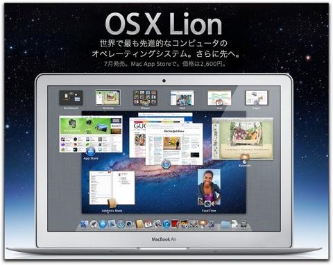 OS X Lioneに移行する準備を・・・
