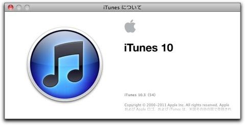 AppleよりiTunes 10.3.1がリリースされています