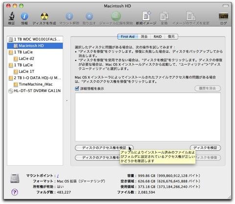 【Mac】そろそろOS X Lionが、備え在れば憂い無し?