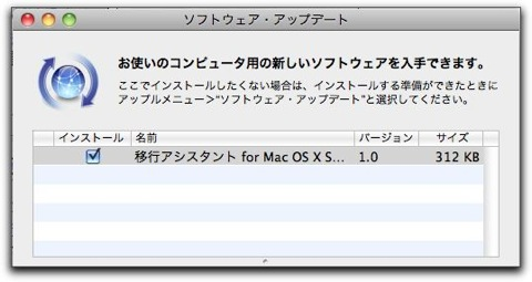 Appleより、移行アシスタントfor OS X Snow Leopardがリリース