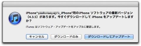 AppleからiOS 4.3.5がリリース