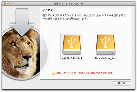Lion recovery 002