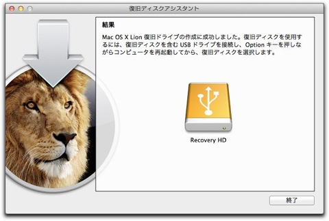 Lion recovery 005