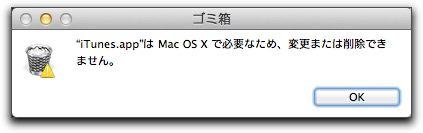 MacのiTunesがiPhoneもiPadも認識しなくなった