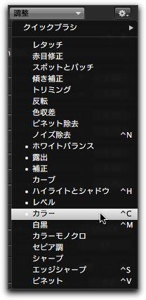 Apple Aperture [ 13 ] 調整・カラー