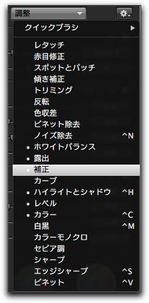 Apple Aperture [ 9 ] 調整・補正