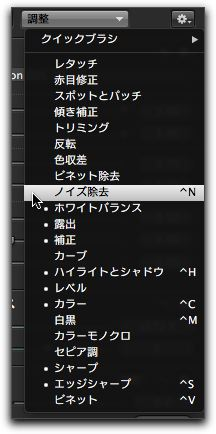 Apple Aperture [ 7 ] 調整・ホワイトバランス