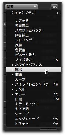 Apple Aperture [ 8 ] 調整・露出