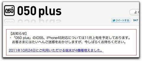 iPhoneアプリ、050plusのiOS 5への対応は11月上旬