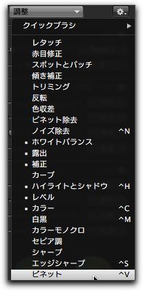 Apple Aperture [ 15 ] 調整・ビネット