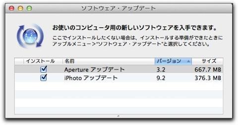 Aperture 3.2、iPhoto 9.2アップデートがリリース