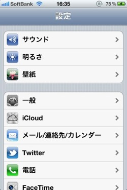 iPhone(iOS 5)、個人別に電話とメッセージの着信音を設定する
