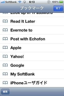 iOS 5のiPhone,iPadには、iOS 5のユーザガイドを