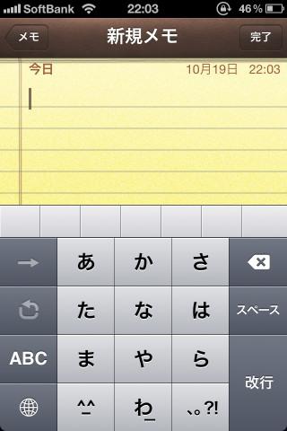 iOS 5にアップデートして、フリック入力の誤入力が増えた方へ