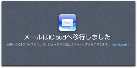 iCloudに移行してもMobileMeのギャラリーとiDiskは利用出来る
