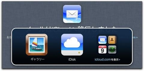 MobileMe icloud 103