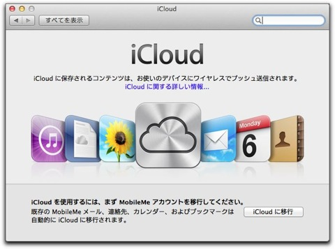MobileMeからiCloudへの移行