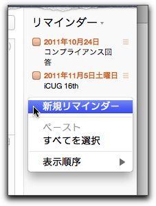 もうGoogleも要らないかな?、iOS 5とOS X LionのiCal