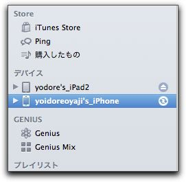 iCloudのフォトストリームの写真は削除出来る