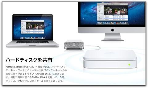 AirMac iCloud 001