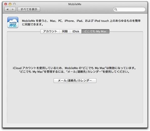 AirMac iCloud 002
