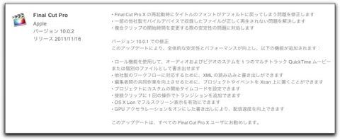 AppleのFinal Cut Pro X 10.0.2にアップデートがリリース