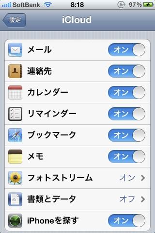 iCloudを利用して、iPhone,iPadでメモの同期