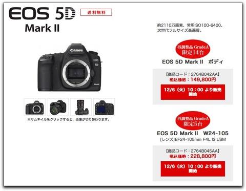 キヤノン オンラインショップで数量限定アウトレット 5D Mark II 他